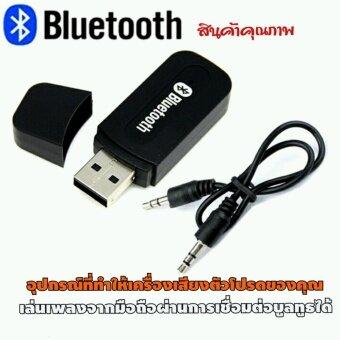 อุปกรณ์รับสัญญาณเสียงผ่านบูลทูธ บูลทูธเครื่องเสียงรถยนต์ H163 USB Bluetooth Audio Music Receiver Wireless Adapter Car Bluetooth