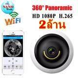ราคา กล้องวงจรปิด H265 Vr 360 180 Panoramic Camera 2 ล้าน เป็นต้นฉบับ