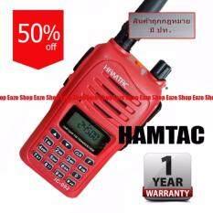 HAMTAC วิทยุสื่อสาร 5W รุ่น IC-092 สีแดง