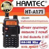 ขาย Hamtec วิทยุสื่อสาร เครื่องรับส่งวิทยุ Ht A171 สีดำ ราคาถูกที่สุด