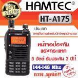 ทบทวน Hamtec วิทยุสื่อสาร เครื่องรับส่งวิทยุ Ht A175 สีดำ Hamtec