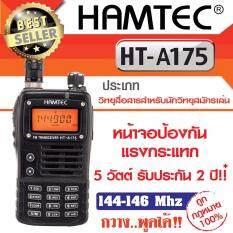 ซื้อ Hamtec วิทยุสื่อสาร เครื่องรับส่งวิทยุ Ht A175 สีดำ ใหม่ล่าสุด