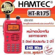 HAMTEC วิทยุสื่อสาร เครื่องรับส่งวิทยุ  HT-R175 - สีแดง
