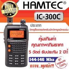 HAMTEC วิทยุสื่อสาร เครื่องรับส่งวิทยุ IC-300C  - สีดำ