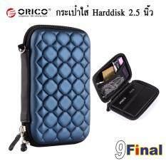 """กระเป๋าใส่ Harddisk ขนาด 2.5"""" ORICO PHC-25 ( Blue Color) กระเป๋ากันกระแทก กระเป๋า จัดระเบียบ"""
