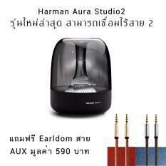 Harman Kardon Aura Studio 2 ฟรี Earldom AUX มูลค่า 590 บาท(6M)