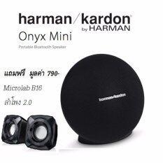 harman/kardon Onyx Mini Portable Bluetooth Speaker ลำโพงบลูทูธขนาดพกพา รับประกันศูนย์ แถมฟรี ลำโพง Microlab B16 Speaker 2.0 มูลค่า 790 บาท