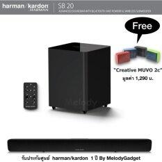 harman/hardon SB20 soundbar (สีดำ) รับประกันศูนย์ harman/kardon 1 ปี By MelodyGadget