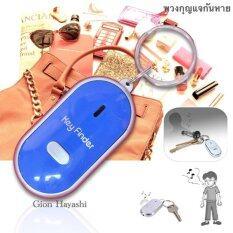 Hayashiพวงกุญแจกันหาย กันลืม ระบบผิวปาก พร้อมไฟLED Key Finder สีน้ำเงิน