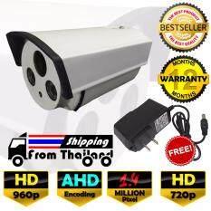 กล้องวงจรปิด ทรงกระบอก HD 1.4 MP ล้านพิกเซล กล้อง AHD เลนส์  4mm  ฟรีอะแดปเตอร์  ฟรีขายึดกล้อง