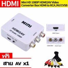 ขาย อแดปเตอร์แปลงสัญญาณ Hdmi Converter To Av ของแถม สายต่อAvมูลค่า138บาท ออนไลน์ กรุงเทพมหานคร