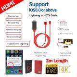 ซื้อ New 2M For 8 Pin Lightning To Hdmi Hdtv Av Tv Cable Adapter 1080P For Apple Iphone 7 7S Plus 6 6S Plus 5S Ipad Mini Ipad Air ออนไลน์ ถูก
