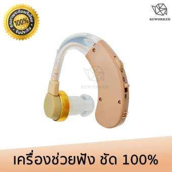 เครื่องช่วยฟัง เครื่องขยายเสียง คล้องหลังหู Hearing Aid Amplifier Personal Sound เสียงชัด 100%