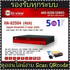 Hi-view เครื่องบันทึกภาพกล้องวงจรปิด AHD DVR 4 CH รุ่น HA-8204 4CH
