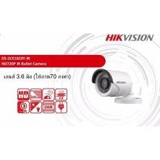 Hikvision กล้องกระบอก1ล้าน รุ่นDS-2CE16C0T-IR เลนส์3.6 (ไม่สามารถใช้กับเครื่องบันทึกระบบเก่าอนาล็อคได้)