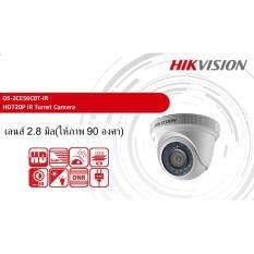 Hikvision กล้องโดม1ล้าน รุ่น DS-2CE56C0T-IR/2.8MM ไม่สามารถใช้กับเครื่องบันทึกระบบ ANALOG ได้