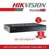 ขาย Hikvision เครื่องบันทึกกล้องวงจรปิด 16 ช่อง Ds 7216Hqhi F1 N Hdtvi Ahd 2Mp ราคาถูกที่สุด
