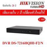 ราคา Hikvision เครื่องบันทึก 16 ช่อง Ds 7216Hqhi F2 N เป็นต้นฉบับ