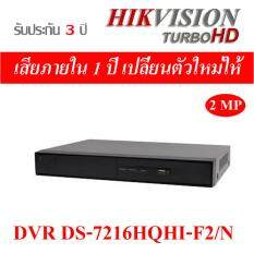 โปรโมชั่น Hikvision เครื่องบันทึก 16 ช่อง Ds 7216Hqhi F2 N กรุงเทพมหานคร