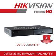 ราคา Hikvision เครื่องบันทึกกล้องวงจรปิด 8 ช่อง Ds 7208Hqhi F1 N Hdtvi Ahd 2Mp เป็นต้นฉบับ Hikvision