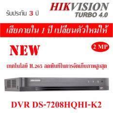 Hikvision New model เครื่องบันทึกที่มีเทคโนโลยี H.265,H.265+ ลดพื้นที่ในการจัดเก็บภาพสูงสุด ขนาด 8 ช่อง DS-7208HQHI-K2 ความละเอียด 2 ล้าน ใส่ฮาร์ดดิสก์ได้ 2 ลูก