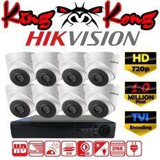 Hikvision ชุดกล้องวงจรปิดกล้อง 8CH CCTV กล้อง 8ตัว โดม 1.0 MP HD  และอนาล็อก เครื่องบันทึก 8ช่อง 1080N  DVR, NVR, AHD, TVI, CVI, Analog DS-2CE56C0T-IT3