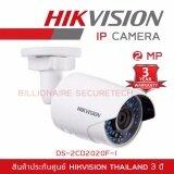 ราคา Hikvision Ds 2Cd2020F I 4Mm Ip Camera 2 Mp ออนไลน์