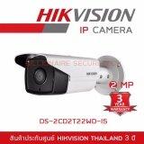 ซื้อ Hikvision Ds 2Cd2T22Wd I5 2Mp Ip Bullet Camera Lens 4Mm Hikvision ออนไลน์