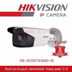 Hikvision DS-2CD2T22WD-I5 2MP IP Bullet Camera Lens 4mm