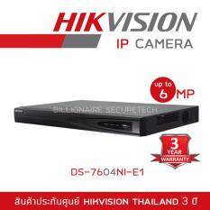 Hikvision DS-7604NI-E1 Embedded NVR 4CH 1HDD