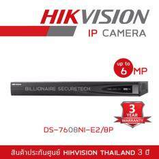 Hikvision DS-7608NI-E2/8P Embedded Plug & Play NVR 8CH 8PoE รองรับ 2HDD