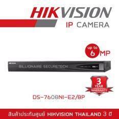 Hikvision Ds 7608Ni E2 8P Embedded Plug Play Nvr 8Ch 8Poe รองรับ 2Hdd กรุงเทพมหานคร