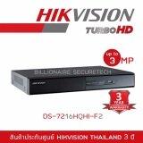 ขาย Hikvision Dvr 16Ch Ds 7216Hqhi F2 N ออนไลน์ กรุงเทพมหานคร