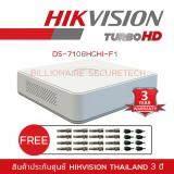 โปรโมชั่น Hikvision Dvr 8Ch Ds 7108Hghi F1 White Free Bnc Dc รองรับกล้องความละเอียดสูงสุดไม่เกิน 1 ล้านพิกเซล Hikvision ใหม่ล่าสุด