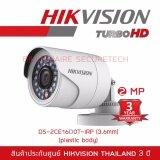 ขาย กล้อง Hikvision ระบบ Hdtvi 2 Mp รุ่น Ds 2Ce16D0T Irp 3 6 Mm ใช้กับเครื่องบันทึกที่รองรับกล้องระบบ Hdtvi ความละเอียด 2 ล้านพิกเซลขึ้นไปเท่านั้น Hikvision ผู้ค้าส่ง