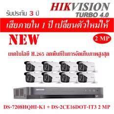 Hikvision ชุดกล้อง HDTVI ขนาด 2 ล้าน New model เครื่องบันทึกที่มีเทคโนโลยีH.265,H.265+ ลดพื้นที่ในการจัดเก็บภาพสูงสุด DS-7208HQHI-K1 + DS-2CE16D0T-IT3(3.6mm) 8 กล้อง