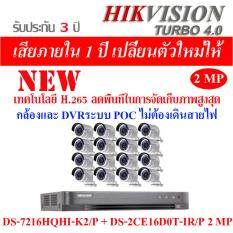 Hikvision ชุดกล้อง HDTVI ขนาด 2 ล้าน New model เครื่องบันทึกที่มีเทคโนโลยีH.265,H.265+ ลดพื้นที่ในการจัดเก็บภาพสูงสุด DS-7216HQHI-K2/P + DS-2CE16D0T-IR/P(3.6mm) 16 กล้อง ใส่ฮาร์ดดิสก์ได้ 2 ลูก