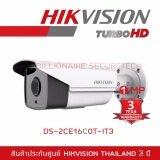 ขาย Hikvision Hdtvi 720P รุ่น Ds 2Ce16C0T It3 White 3 6 Mm ใช้กับเครื่องบันทึกที่รองรับกล้องระบบ Hdtvi เท่านั้น ถูก กรุงเทพมหานคร