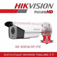 Hikvision HDTVI 720P รุ่น DS-2CE16C0T-IT3 (White) (3.6 mm) ใช้กับเครื่องบันทึกที่รองรับกล้องระบบ HDTVI เท่านั้น