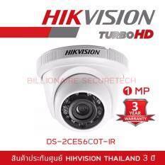 Hikvision กล้องวงจรปิด HDTVI 720P รุ่น DS-2CE56C0T-IR (3.6 mm) ใช้กับเครื่องบันทึกที่รองรับกล้องระบบ HDTVI เท่านั้น
