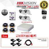 ราคา ชุดกล้องวงจรปิดพร้อมติดตั้ง Hikvision ระบบ Hdtvi รุ่น Ds 2Ce16D0T Ir 2Mp Infrared 20 เมตร Lens 3 6 Mm และเครื่องบันทึก Turbo Hd Dvr รุ่น Ds 7104Hqhi F1 4 Chanal พร้อม Harddisk Wd Purple 1 Tb และสายสำเร็จรูป20เมตร X 4 ฟรี Adaptor 12V2A X 4 สายHdmi X 1 ราคาถูกที่สุด
