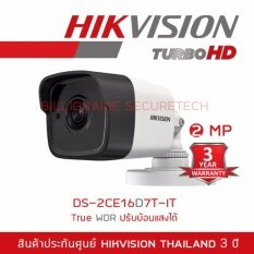 Hikvision HDTVI DS-2CE16D7T-IT 2MP True WDR (3.6 mm) ใช้กับเครื่องบันทึกที่รองรับกล้องระบบ HDTVI ความละเอียด 2 ล้านพิกเซลขึ้นไปเท่านั้น