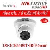 ราคา Hikvision Hdtvi Ds 2Ce56D0T Ir 2Mp Lens 3 6 Mm ใหม่