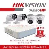 ทบทวน Hikvision Set 4Ch 1 Mp Ds 7104Hghi F1 Ds 2Ce16C0T Irx2 Ds 2Ce56C0T Irx2 3 6 Mm