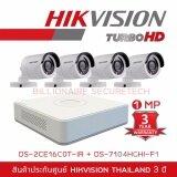 ราคา Hikvision Set 4Ch 1 Mp Ds 7104Hghi F1 Ds 2Ce16C0T Irx4 Lens 3 6 Mm Hikvision ใหม่