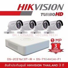 ราคา Hikvision Set 4Ch 1 Mp Ds 7104Hghi F1 Ds 2Ce16C0T Irx4 Lens 3 6 Mm ที่สุด