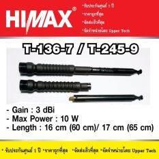 โปรโมชั่น Himax T 136 7 T 245 9 เสาอากาศวิทยุสื่อสาร จำนวน 2 เส้น รับประกันศูนย์ Himax