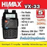 ราคา Himax Vx 33 2ช่องความถี่ วิทยุสื่อสารสำหรับนักวิทยุสมัครเล่น รับประกันศูนย์ แถมฟรี ซองหนัง หูฟัง มูลค่า 990 บาท เป็นต้นฉบับ
