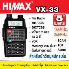HIMAX VX-33 (2ช่องความถี่) วิทยุสื่อสารสำหรับนักวิทยุสมัครเล่น รับประกันศูนย์ แถมฟรี ซองหนัง+หูฟัง มูลค่า 990 บาท