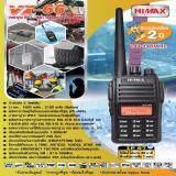 ทบทวน Himax Vx 66 วิทยุสื่อสาร มาตรฐาน Ip67 กันน้ำ กันฝุ่น กันกระแทกดีที่สุด รับประกันศูนย์